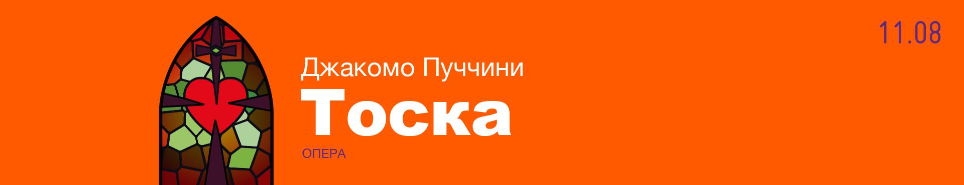 Birgitta Festival 2017 Tosca rus
